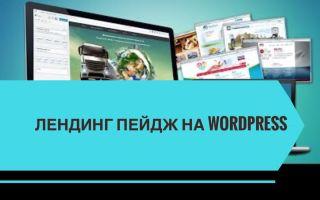 Лендинг пейдж на WordPress