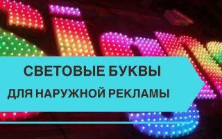 Световые буквы для наружной рекламы