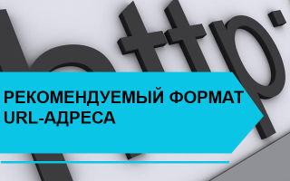 Рекомендуемый формат URL-адреса