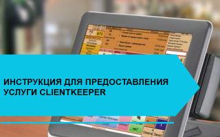 Инструкция для предоставления услуги ClientKeeper