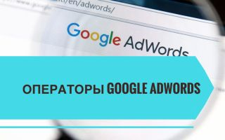 Операторы Gоogle Adwords