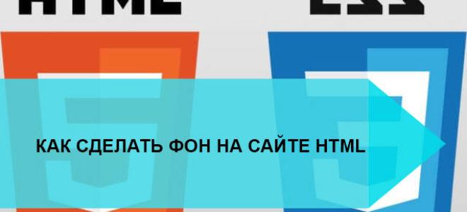 Как сделать фон на сайте html