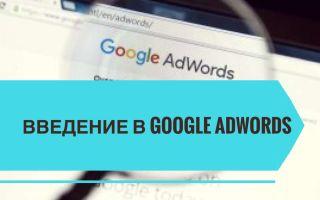 Введение в Гугл адвордс (Google Adwords)
