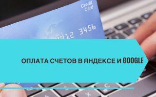 Оплата счетов в Яндексе и Google