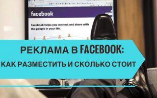 Реклама в Фейсбук: как разместить и сколько стоит