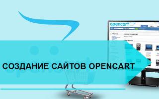Создание сайтов Opencart