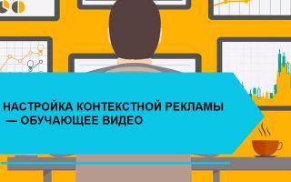 Настройка контекстной рекламы — обучающее видео