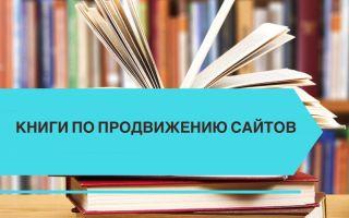 Книги по продвижению сайтов