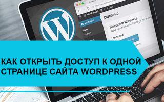 Как открыть доступ к одной странице сайта WordPress