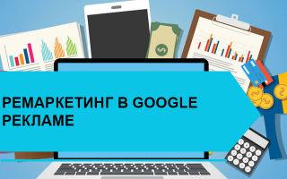Ремаркетинг в Google Рекламе