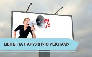 Цены на наружную рекламу