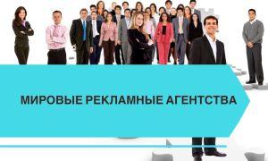 Мировые рекламные агентства