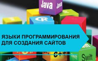 Языки программирования для создания сайтов