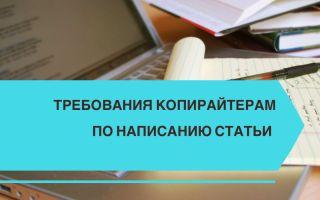 Требование копирайтерам по написанию статьи