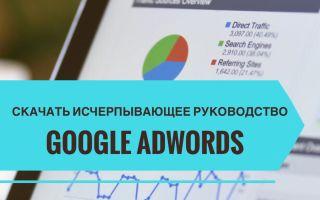 Исчерпывающее руководство Google Adwords — Google Реклама