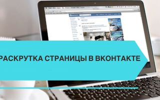 Раскрутка страницы в Вконтакте
