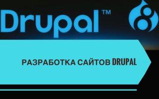 Разработка сайтов Drupal