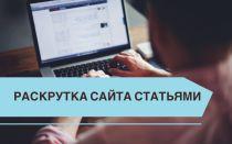 Раскрутка сайта статьями