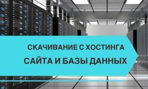 Cкачивание с хостинга сайта и базы данных