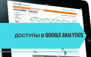 Доступы в Google Analytics