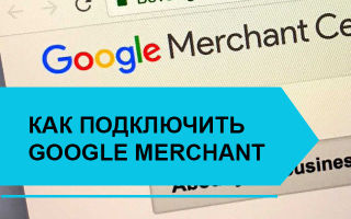 Как подключить Google Merchant