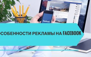 Особенности рекламы на Facebook