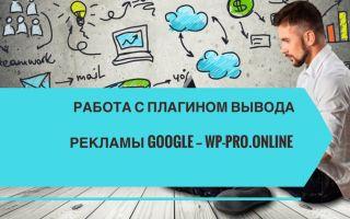 Работа с плагином вывода рекламы Google — WP-pro.online