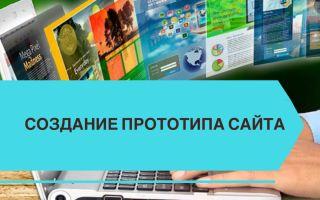 Создание прототипа сайта