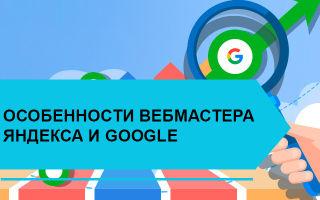 Особенности вебмастера Яндекса и Google