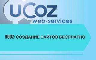 Юкос создание сайтов бесплатно