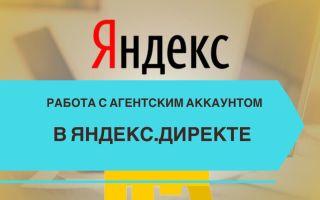 Работа с агентский акаунтом в Яндекс Директе
