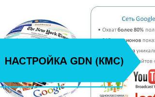 Настройка GDN (КМС)