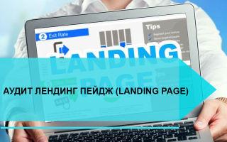Аудит ЛендингПейдж (Landing Page)