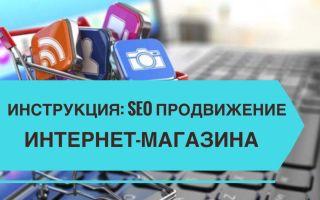 Инструкция: SEO продвижение (оптимизация) интернет магазина