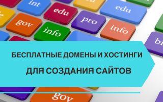 Бесплатные домены и хостинги для создания сайтов