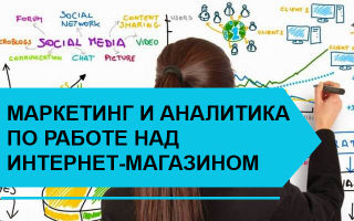 Маркетинг и аналитика по работе над  интернет-магазином