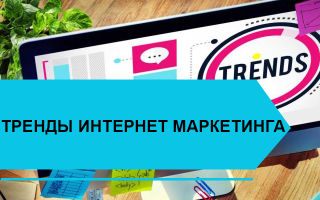 Тренды интернет маркетинга