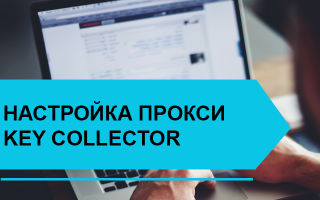 Настройка прокси Key Collector