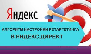 Алгоритм настройки ретаргетинга в Яндекс.Директ