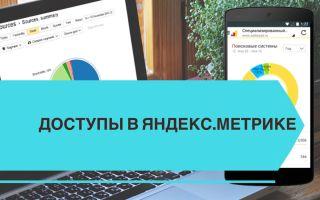 Доступы Яндекс Метрике