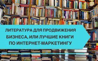 Литература для продвижения бизнеса в интернете