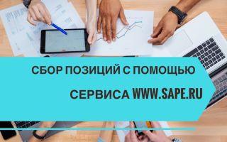 Сбор позиций сайта помощью сервиса www.sape.ru