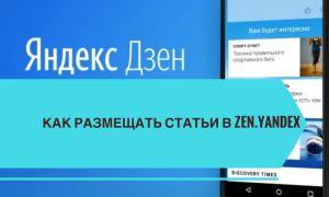 Как размещать статьи в Яндекс Дзен
