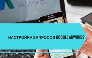 Настройка запросов Google AdWords