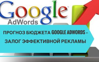 Прогноз бюджета Google Adwords – залог эффективной рекламы!