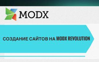 Создание сайта Modx Revolution