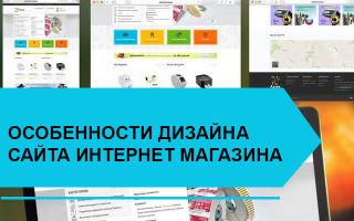 Особенности дизайна сайта интернет магазина