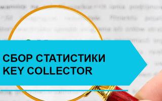 Сбор статистики Key Collector
