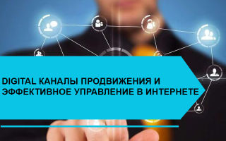 Digital каналы продвижения и эффективное управление в интернете