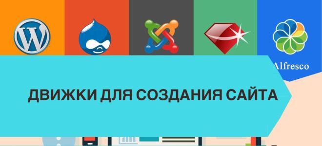 Движки для создания сайтов